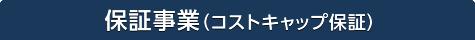 保証事業(コストキャップ保証)